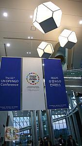 66th-undpingo-conference-banners-inside-hico